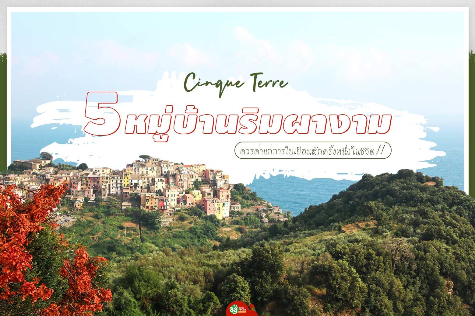 พาเยือน Cinque Terre 5 หมู่บ้านริมผางามในอิตาลี ที่ควรค่าแก่การไปเยือนสักครั้งหนึ่งในชีวิต
