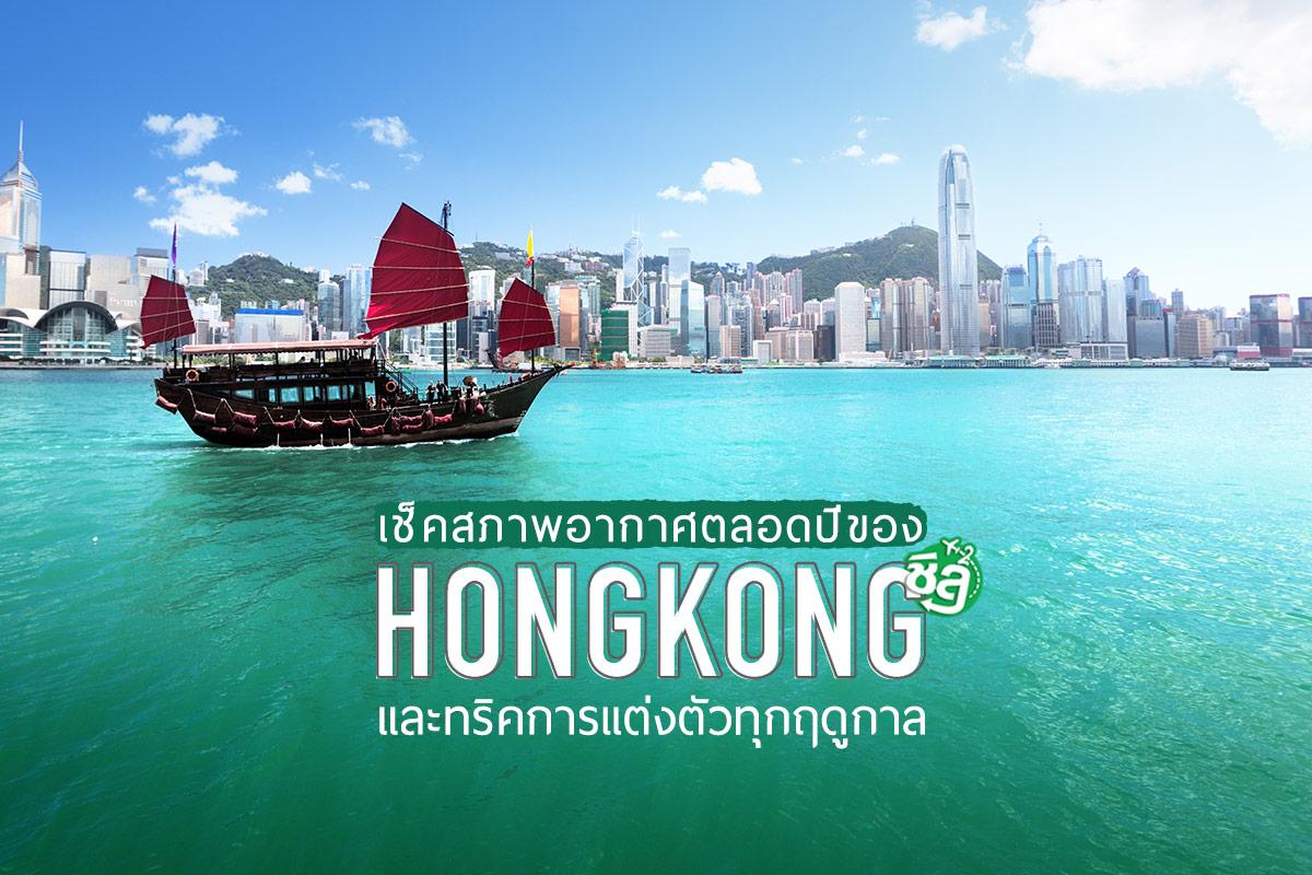 ฤดูกาลของประเทศฮ่องกงและการเตรียมเสื้อผ้าไปฮ่องกง