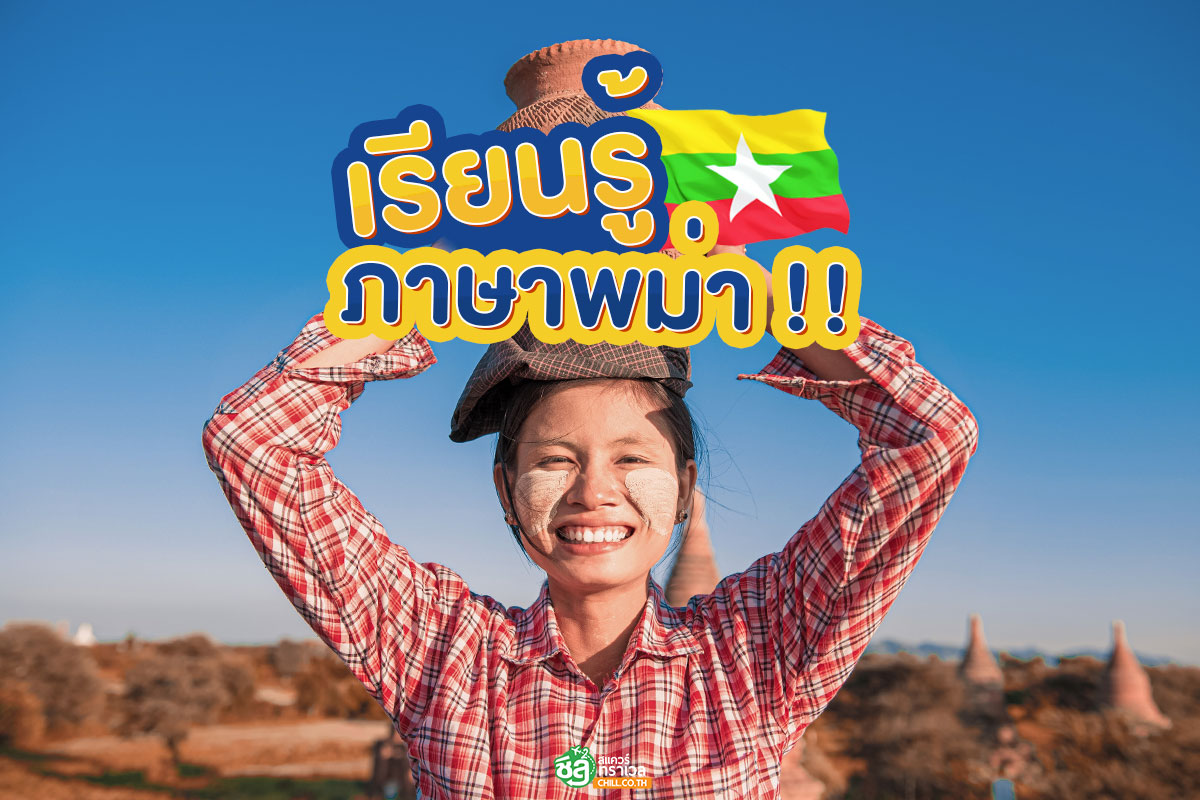 เรียนรู้ภาษาพม่า!!!