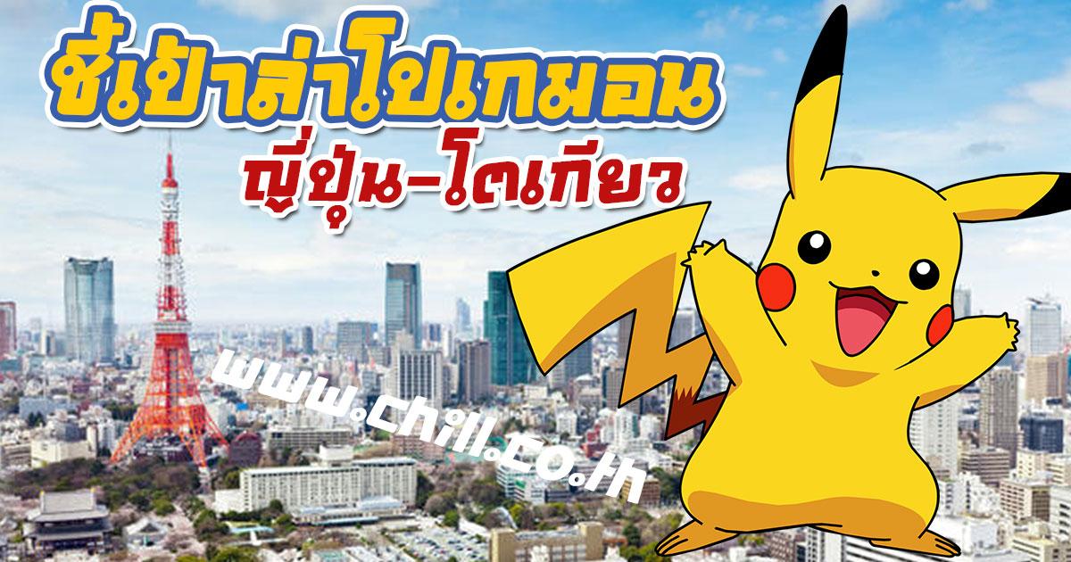 แผนที่ชี้เป้าล่า POKEMON GO ! ที่โตเกียว