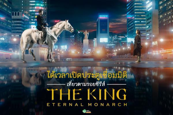 เปิดประตูเชื่อมมิติ เที่ยวตามรอยซีรีส์ The King: Eternal Monarch จอมราชันบัลลังก์อมตะ