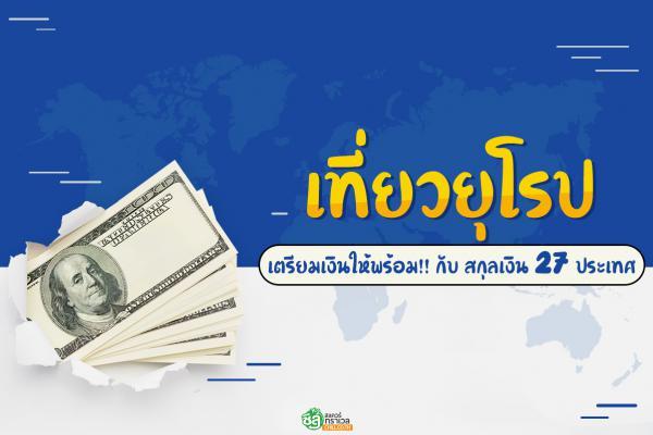 เที่ยวยุโรป เตรียมเงินให้พร้อม!! ก่อนออกเดินทาง กับ สกุลเงิน 27 ประเทศ