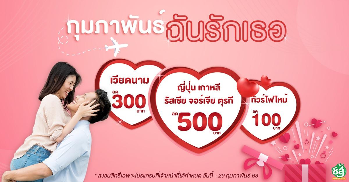 """โปรฯ เด็ด!! กุมภาพันธ์ """"ฉันรักเธอ"""" ต้อนรับเทศกาลแห่งความรัก Valentine's Day เมื่อจองทัวร์เส้นทางเวียดนาม เดินทางช่วง 20 ก.พ. 20 - 30 เม.ย. 20 ก็รับส่วนลดสุดพิเศษได้ง่ายๆ ทันที 300 บ. หมดเขตสิ้นเดือน ก.พ. 20 นี้เท่านั้น *สงวนสิทธิ์เฉพาะโปรแกรมที่บริษัทได้กำหนด"""