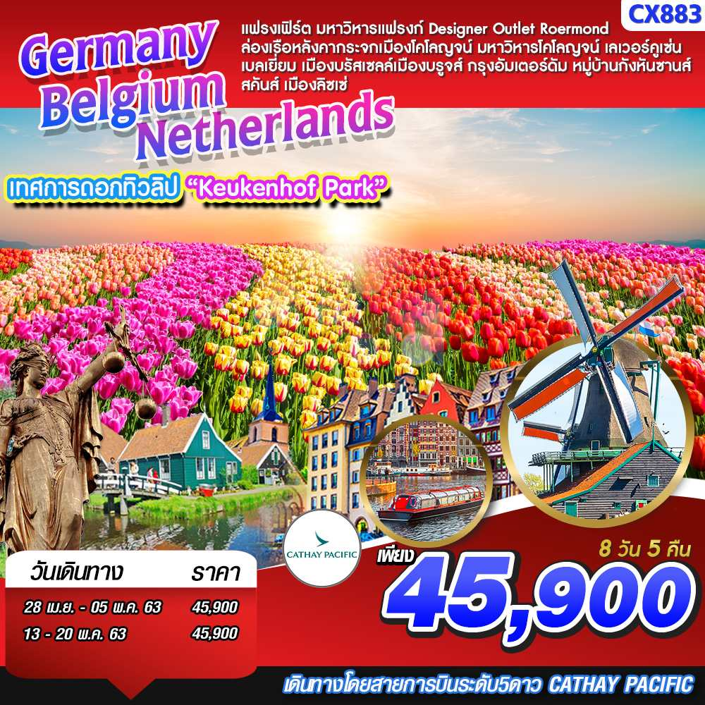 ทัวร์ยุโรปตะวันออก เยอรมัน เบลเยี่ยม เนเธอร์แลนด์ เทศกาลดอกทิวลิป ล่องเรือหลังคากระจก 8วัน 5คืน โดยสายการบิน CATHAY PACIFIC(CX)