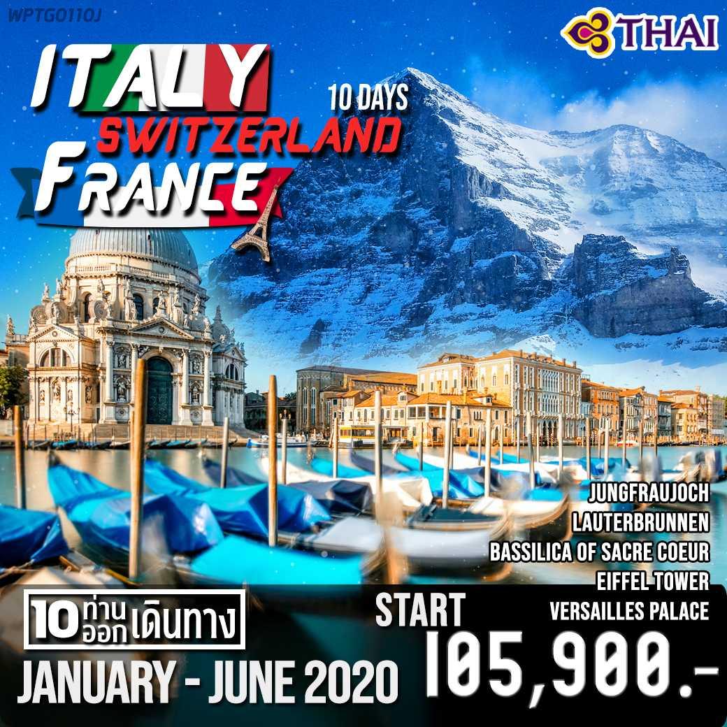 ทัวร์ยุโรป อิตาลี สวิตเซอร์แลนด์ ฝรั่งเศษ นครรัฐวาติกัน 10วัน 7คืน โดยสายการบิน THAI AIRWAYS(TG)