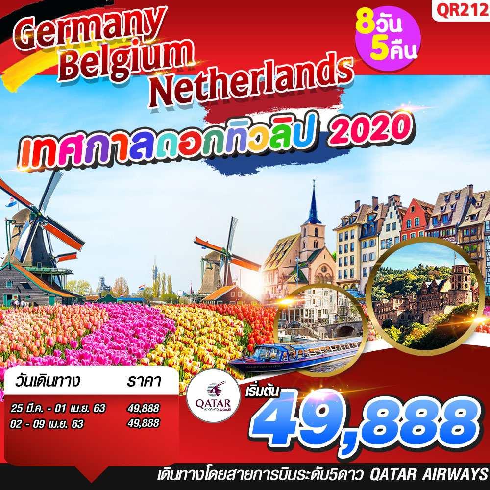 ทัวร์ยุโรป  เทศกาลดอกทิวลิป เยอรมัน เบลเยี่ยม เนเธอร์แลนด์ ล่องเรือแม่น้ำเมืองโคโลญจน์ 8วัน 5คืน โดยสายการบิน QATAR AIRWAYS(QR)