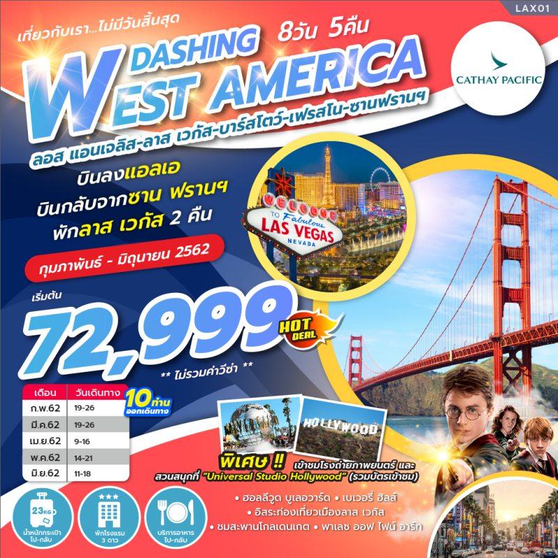 ทัวร์อเมริกาตะวันตก ลอสแอนเจลิส ลาสเวกัส บาร์สโตว์ เฟรสโน ซานฟรานซิสโก 8 วัน 5 คืน โดยสายการบิน Cathay Pacific Airways (CX)