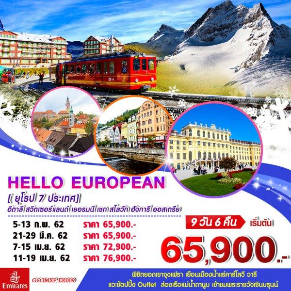 ทัวร์ยุโรป อิตาลี สวิตเซอร์แลนด์ เยอรมนี เชก สโลวัก ฮังการี ออสเตรีย 9 วัน 6 คืน โดยสายการบินเอมิเรตส์ (EK)