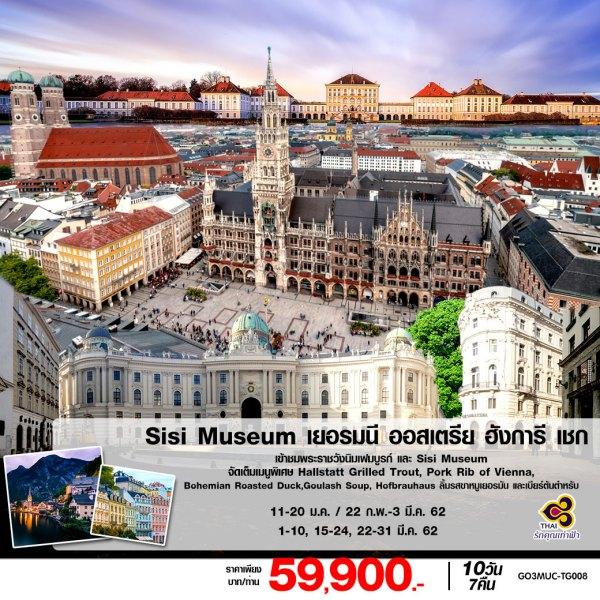 ทัวร์ยุโรป เยอรมนี - ออสเตรีย - ฮังการี - เชก 10 วัน 7 คืน โดยสายการบิน การบินไทย (TG)