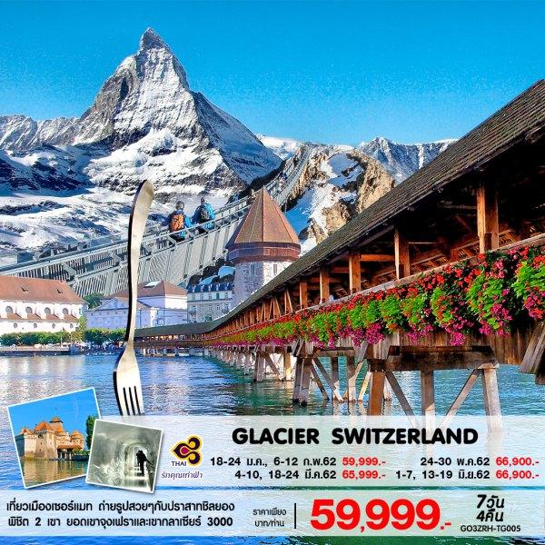 ทัวร์ยุโรป สวิตเซอร์แลนด์ เมืองเซอร์แมท เมืองเวเว่ย์ 7 วัน 4 คืน โดยสายการบินไทย (TG)
