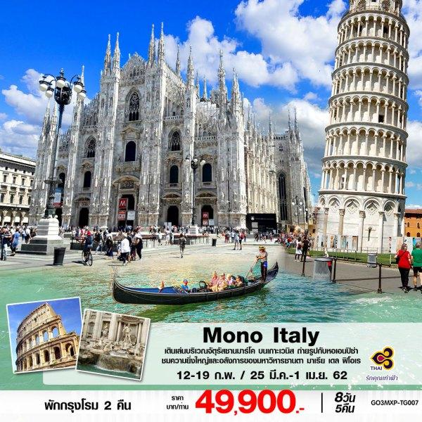 ทัวร์ยุโรป อิตาลี กรุงโรม มิลาน เวนิส 8 วัน 5 คืน โดยสายการบินไทย (TG)