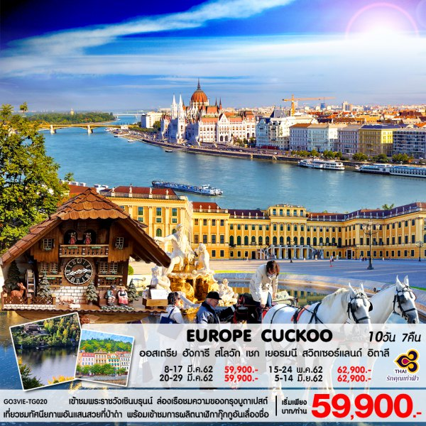 ทัวร์ยุโรป ออสเตรีย ฮังการี สโลวัก เชก เยอรมนี สวิตเซอร์แลนด์ อิตาลี 10 วัน 7 คืน โดยสายการบินไทย (TG)