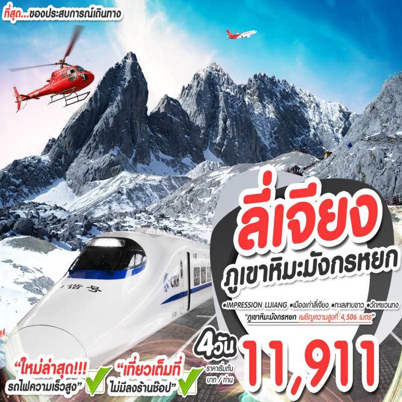ทัวร์จีน คุนหมิง ลี่เจียง นั่งรถไฟความเร็วสูง ภูเขาหิมะมังกรหยก ทะเลสาบขาว วัดหยวนทง เที่ยวจัดเต็มไม่ลงร้านช้อป 4 วัน 3 คืน สายการบินคุนหมิงแอร์ไลน์ (KY)