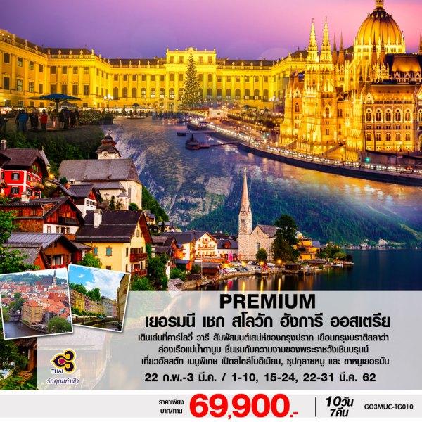 ทัวร์ยุโรป เยอรมนี – เชก – สโลวัก – ฮังการี – ออสเตรีย 10 วัน 7 คืน โดยสายการบิน การบินไทย (TG)