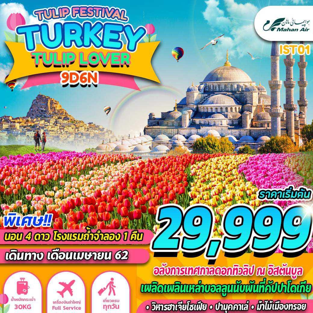 ทัวร์ตุรกี เทศกาลดอกทิวลิป 2019 อิสตันบูล อังการ่า เมืองทรอย ปราสาทปุยฝ้าย ขึ้นบอลลูนชมเมืองคัปโปโดเกีย 9 วัน 6 คืน โดยสายการบิน Mahan Air