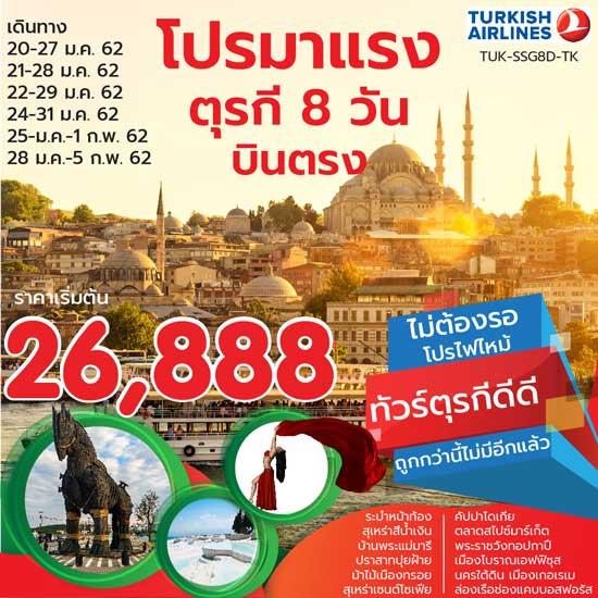 ทัวร์ตุรกีโปรโมชั่น อิสตัลบลู ทรอย คัปปาโดเกีย เมืองโบราณเอสเฟซุส ล่องเรือช่องแคปบอสฟอรัส บินตรงโดยสายการบิน Turkish Airlines(TK)