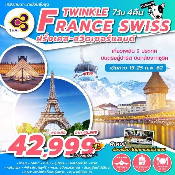 ทัวร์ยุโรป ฝรั่งเศส ปารีส สวิตเซอร์แลนด์ เบิร์น 7 วัน 4 คืน โดยสายการบินThai Airways (TG)