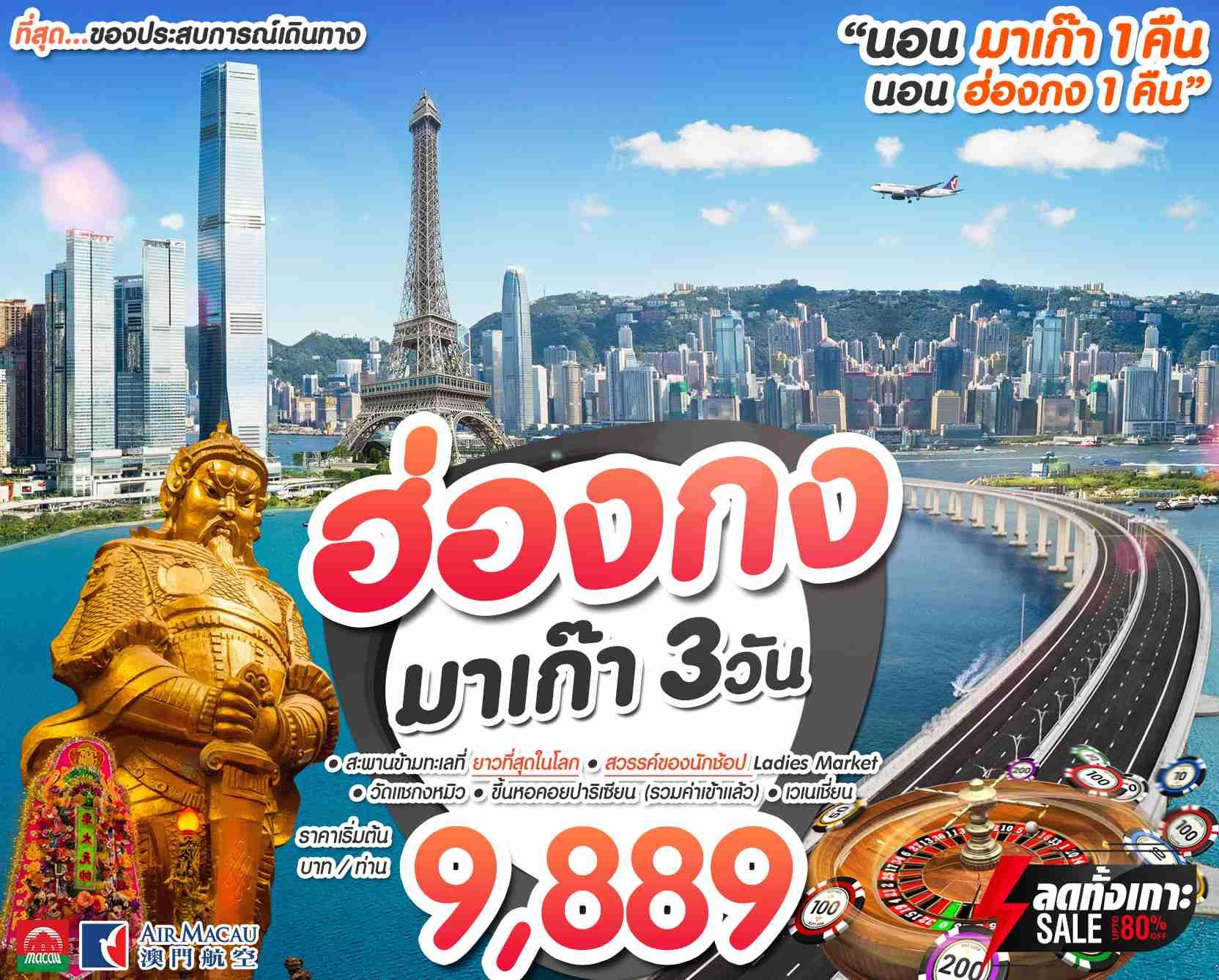 เที่ยวสุดคุ้ม 2 เมืองดัง มาเก๊า-ฮ่องกง 3 วัน 2 คืน โดยสายการบิน Air Macau (NX)