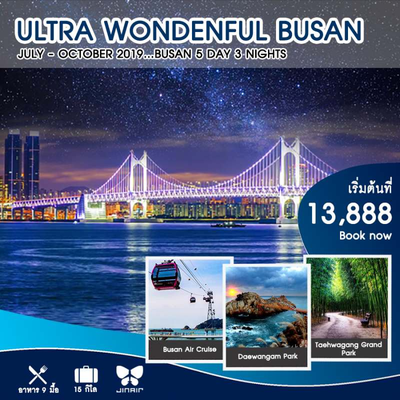 ทัวร์เกาหลี ปูซาน นั่งกระเช้าลอยฟ้า Busan Air Cruise เยือนหมู่บ้านสีพาสเทล Gamcheon Culture Village ชมวิวสวนสาธารณะริมหน้าผา Daewangam Park 5 วัน 3 คืน โดย สายการบิน JIN AIR (LJ)