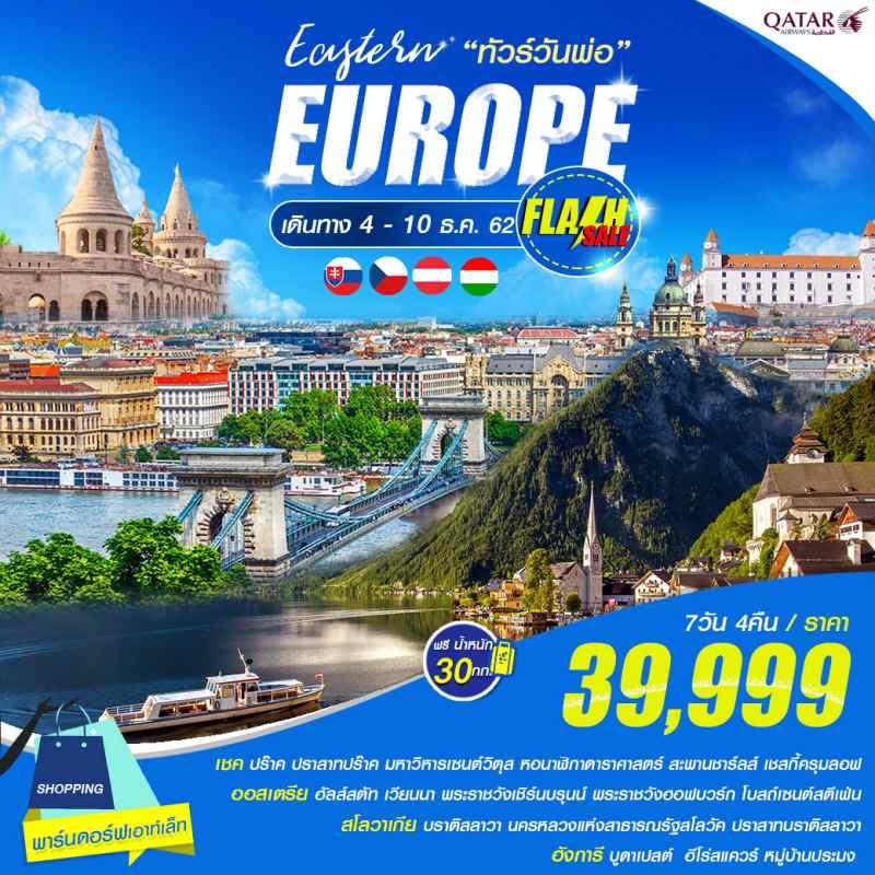 ทัวร์ยุโรปตะวันออก เชค ออสเตรีย สโบวัค ฮังการี 7วัน 4คืน โดยสายการบิน Qatar Airways (QR)