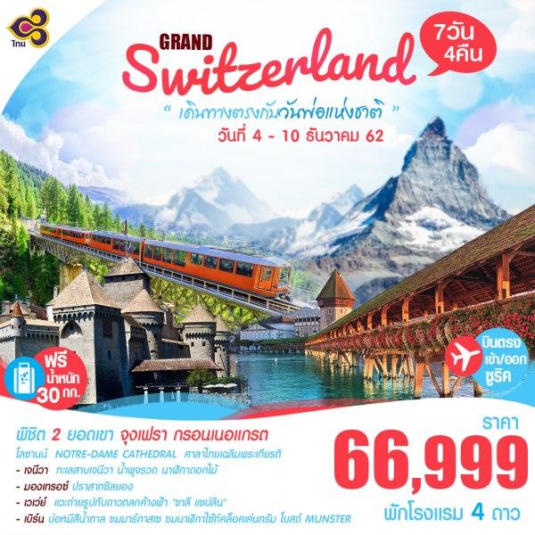ทัวร์ยุโรป สวิตเซอร์แลนด์ โลซานน์ เจนีวา มองเทรอซ์ เวเว่ย์ เบิร์น พิชิต 2 ยอดเขา จุงเฟรา กรอนเนอแกรต 7 วัน 4 คืน โดยสายการบิน THAI AIRWAYS (TG)