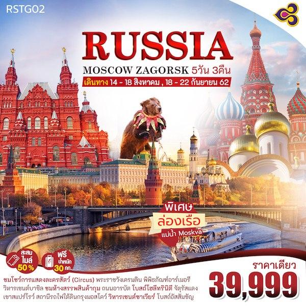 ทัวร์รัสเซีย มอสโคว์ ซากอร์ส พระราชวังเครมลิน  เขาสแปร์โรว์  ล่องเรือชมแม่น้ำ Moskva 5 วัน 3 คืน โดยสายการบิน THAI AIRWAYS (TG)