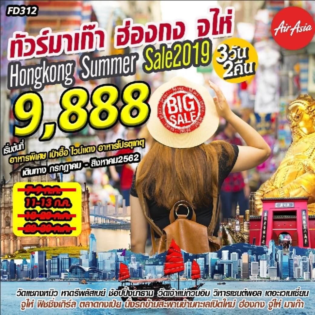 ทัวร์มาเก๊า ฮ่องกง จู่ไห่ Hongkong Summer Sale 2019 โดยสายการบิน Air Asia(FD)