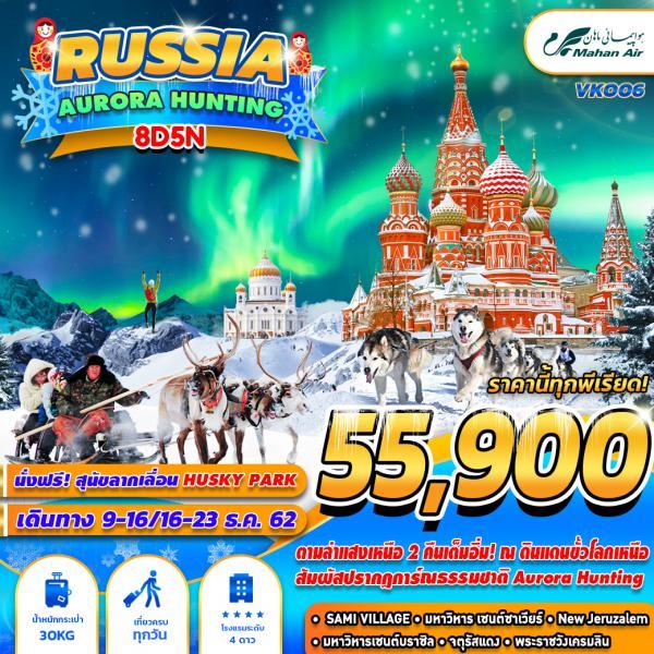 ทัวร์รัสเซีย มอสโคว์ เมอร์มังส์ นิวเยรูซาเล็ม ตามล่าหาแสงเหนือ เที่ยวฟาร์มสุนัขฮัสกี้ 8 วัน 5 คืน โดยสายการบิน MAHAN AIR (W5)