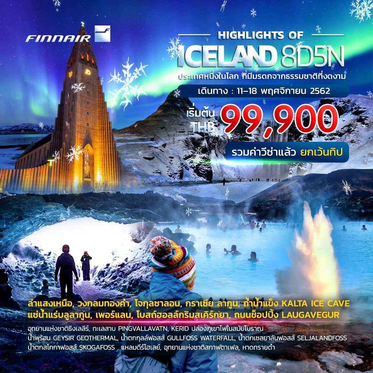 ทัวร์ไอซ์แลนด์ ล่าแสงเหนือ วงกลมทองคำ ปล่องภูเขาไฟโบราณ 8วัน 5คืน โดยสายการบิน FINNAIR(AY)