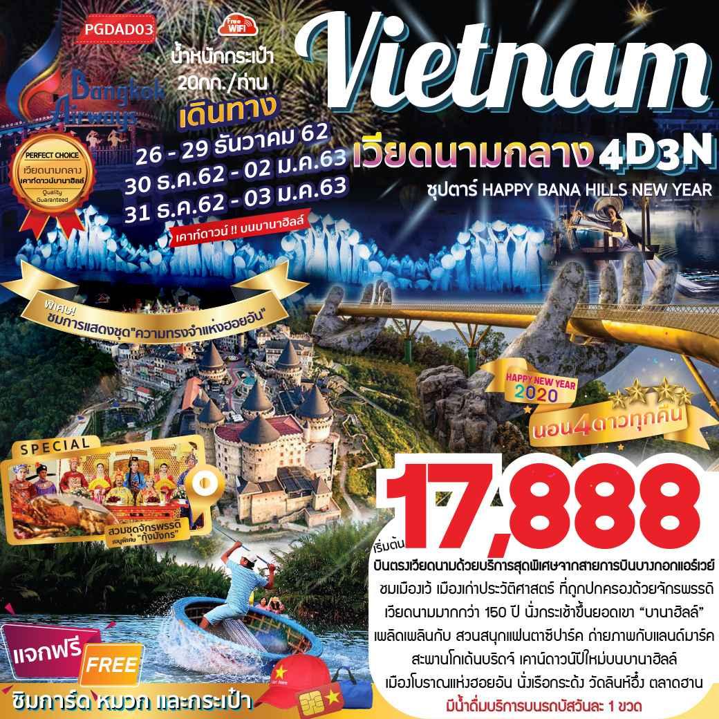 ทัวร์เวียดนามกลาง เว้ ดานัง ฮอยอัน พักบานาฮิลล์ 1คืน 4วัน 3คืน โดยสายการบิน Bangkok Airways(PG)