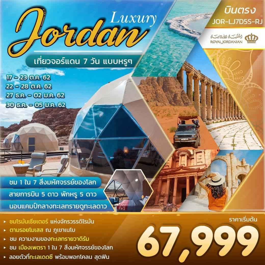 ทัวร์จอร์แดน ทะเลเดดซี เพตรา ภูเขาเนโบ 7วัน 4คืน โดยสายการบิน Royal Jordanian(RJ)