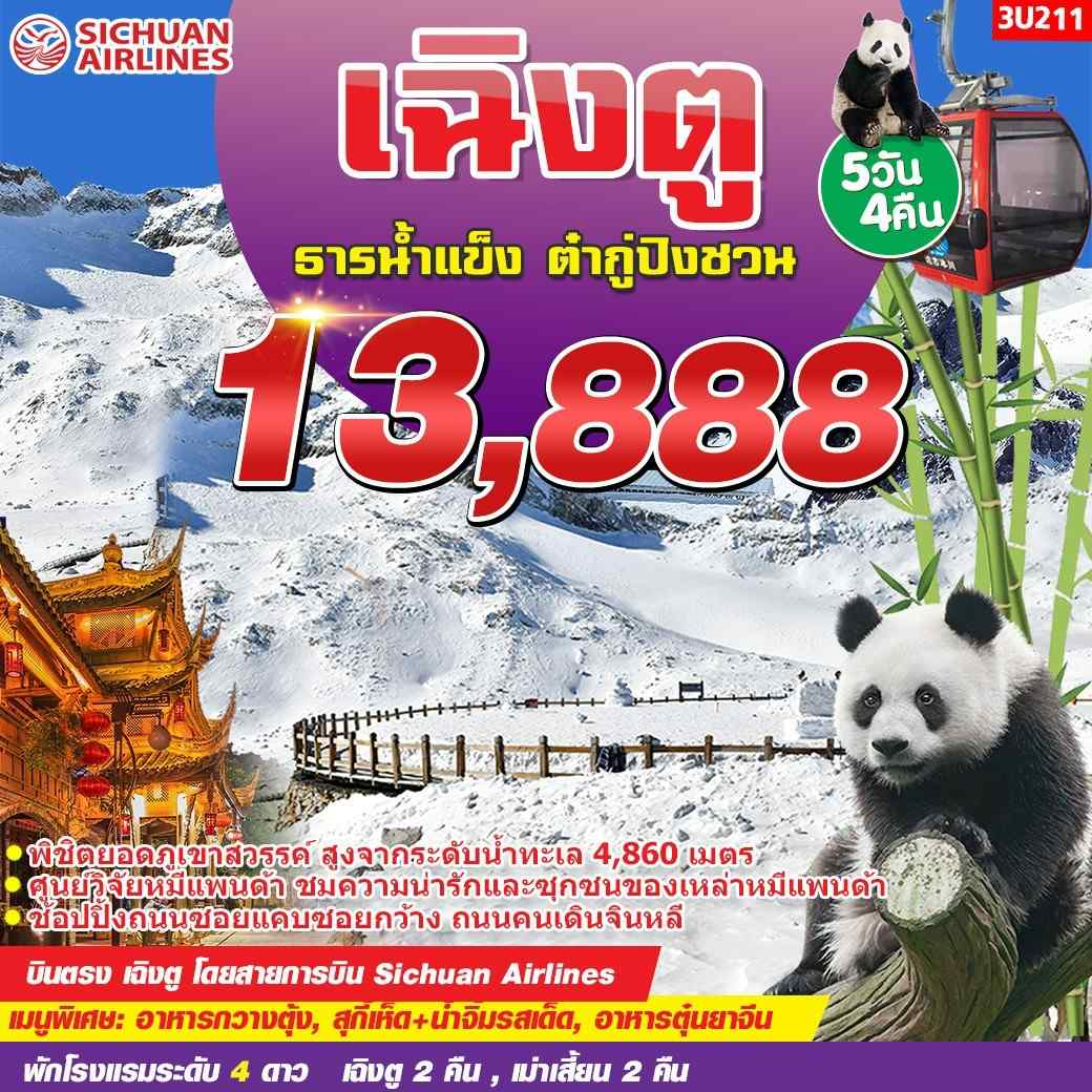 ทัวร์จีน เฉิงตู ธารน้ำแข็งต๋ากู่ปิงชวน ยอดภูเขาสวรรค์ ศูนย์วิจัยหมีแพนด้า 5 วัน 4 คืน โดยสายการบิน Sichuan Airlines (3U)
