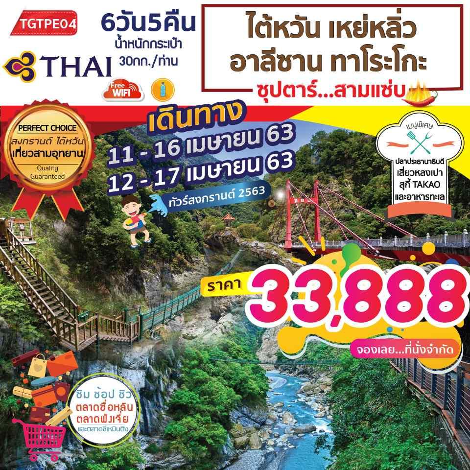 ทัวร์ไต้หวัน เหย่หลิ่ว อาลีซาน อุทยานทาโรโกะ ล่องเรือทะเลสาบสุริยันจันทรา อนุสรณ์สถานซุนยัดเซน 6วัน 5คืน โดยสายการบิน Thai Airways(TG)