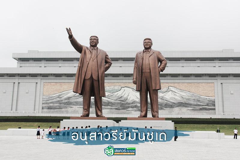 ทัวร์เกาหลีเหนือ