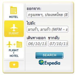 จองตั๋วเครื่องบินด้วยตนเอง