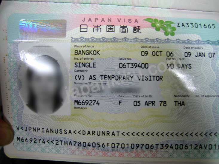 วีซ่าญี่ปุ่น