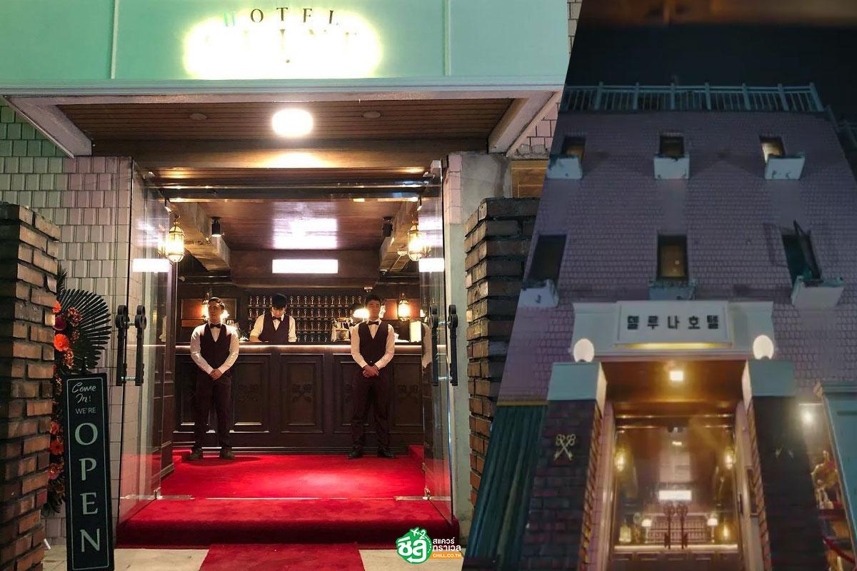 Hotel SEINE