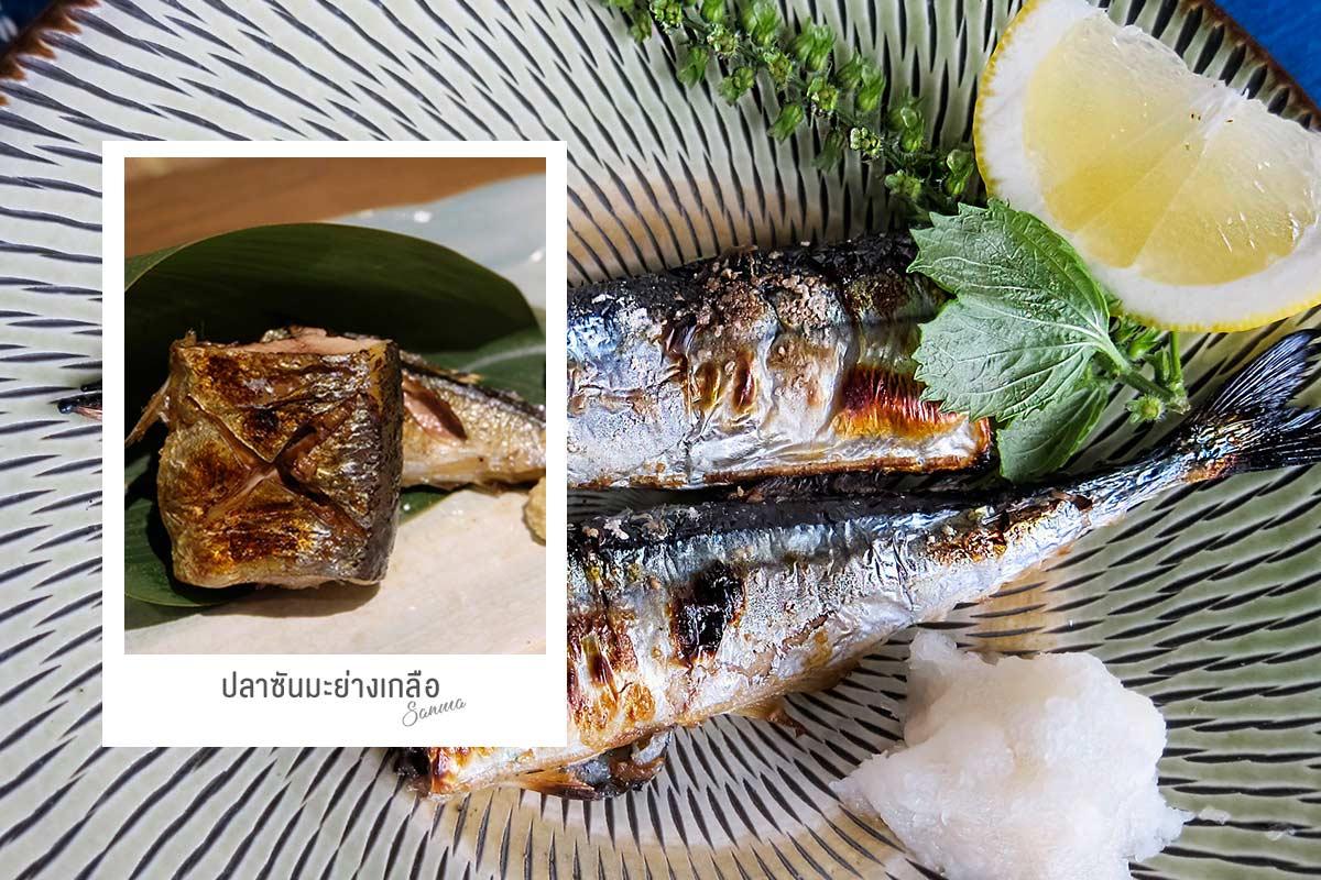 ปลาซันมะย่างเกลือ