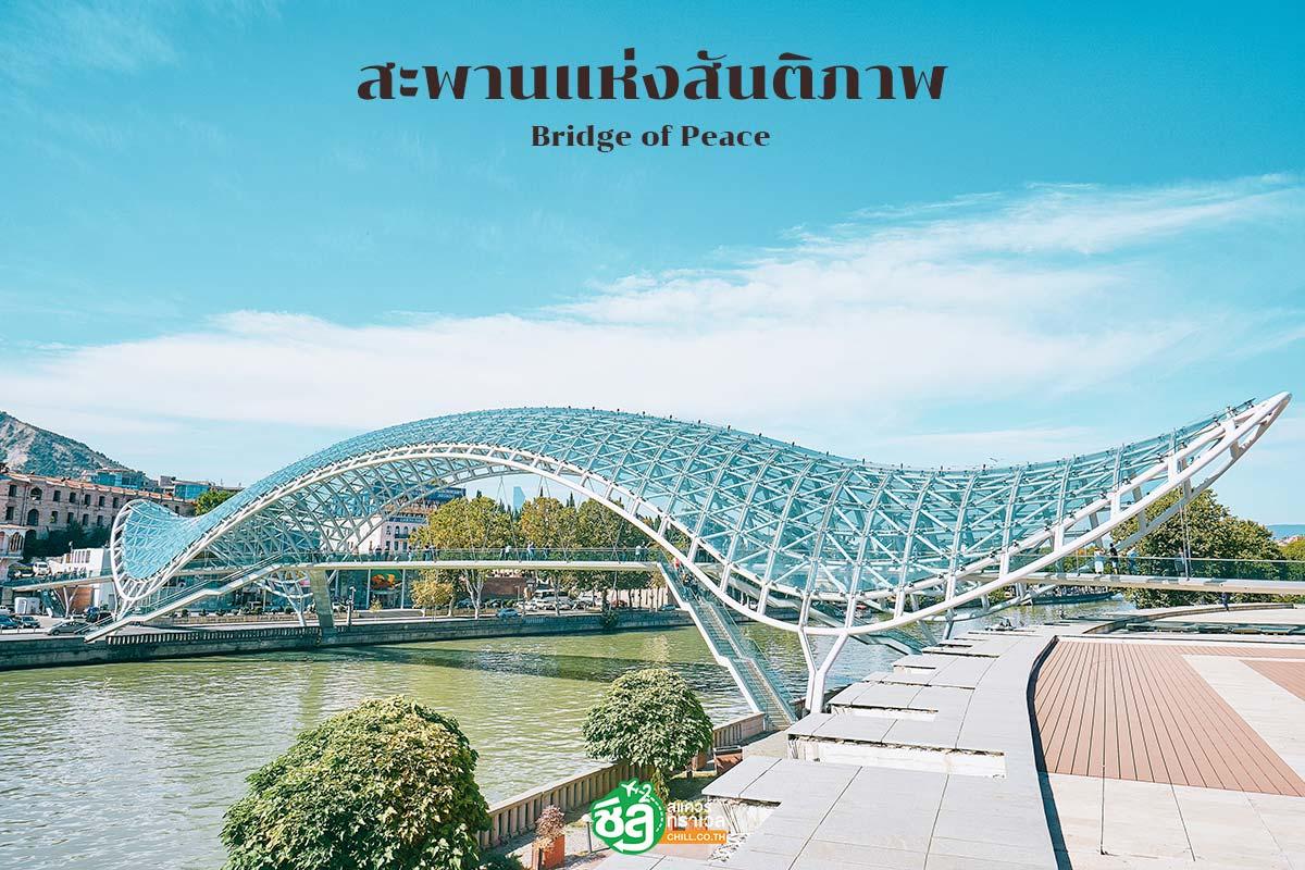 สะพานแห่งสันติภาพ