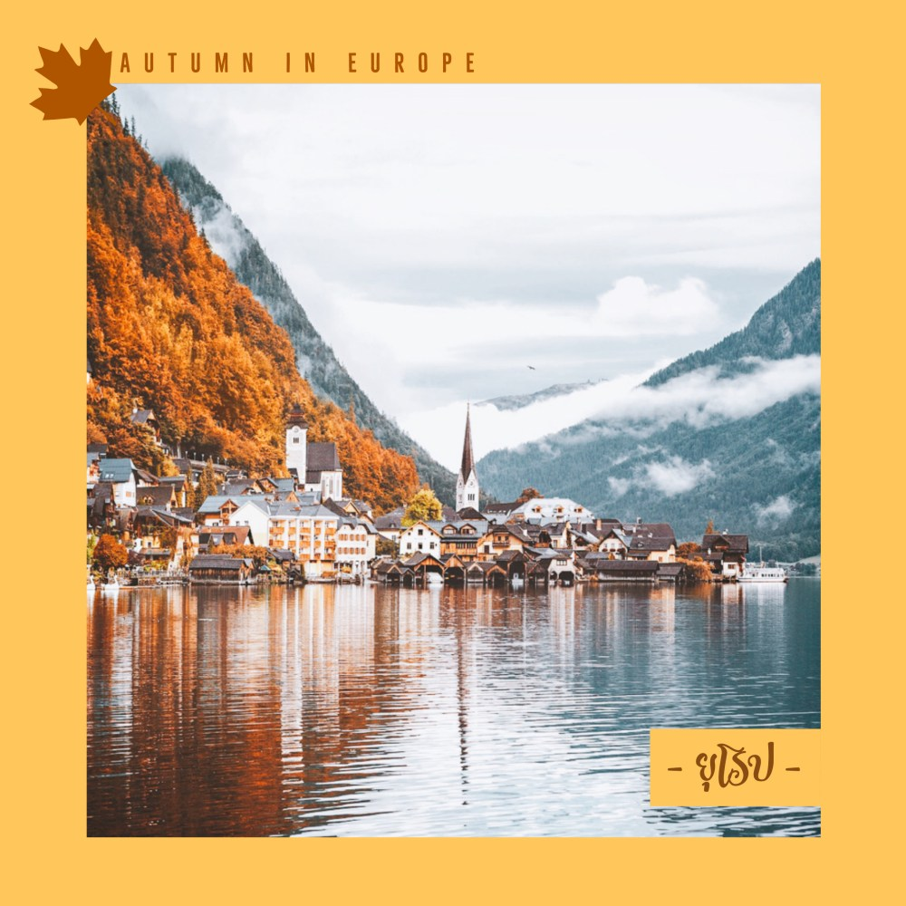 Autumn in Europe