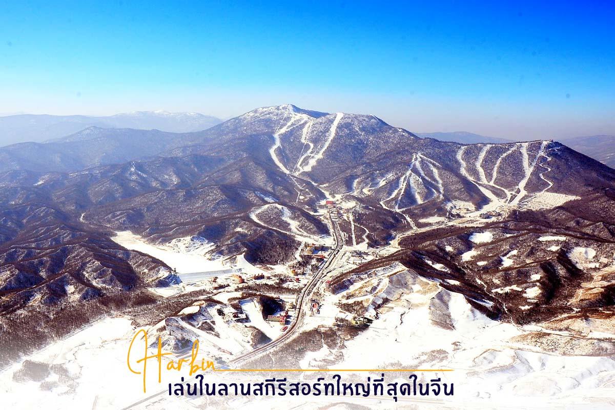 Yabuli Ski