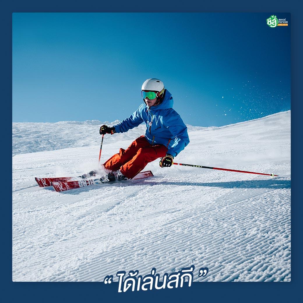 ได้เล่นสกี