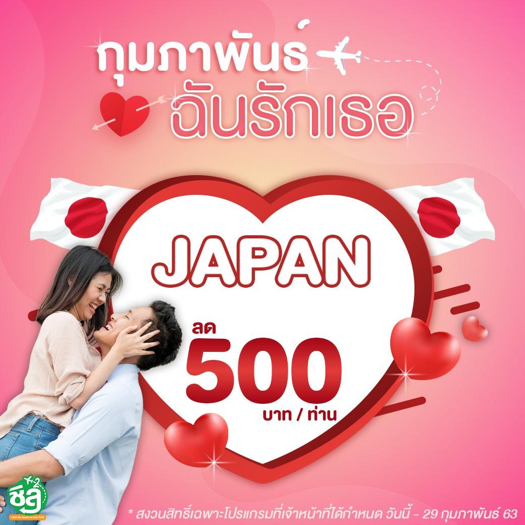 pro valentine japan