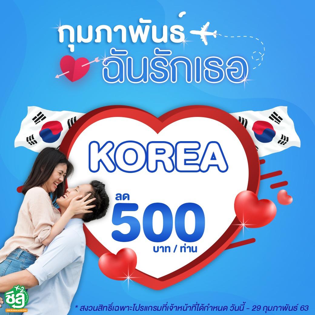 pro valentine korea