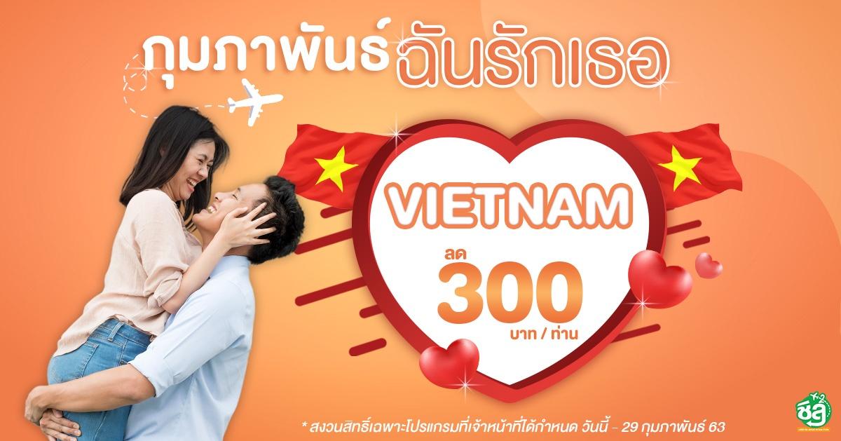 pro valentine vietnam
