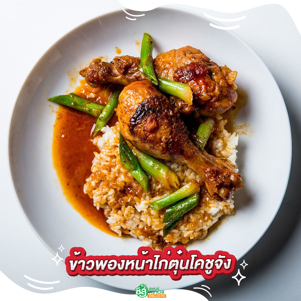 ข้าวพองหน้าไก่ตุ๋นโคชูจัง