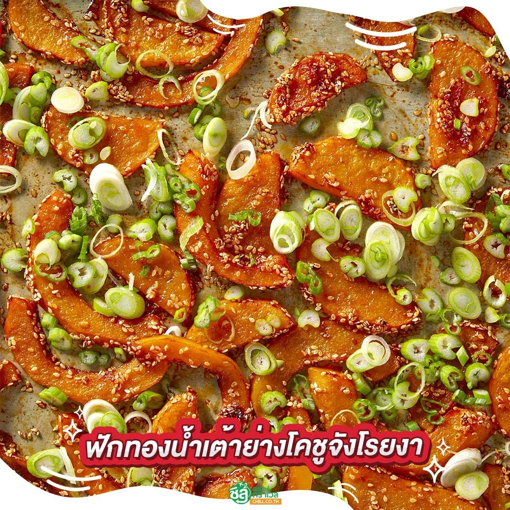 ฟักทองน้ำเต้าย่างโคชูจังโรยงา