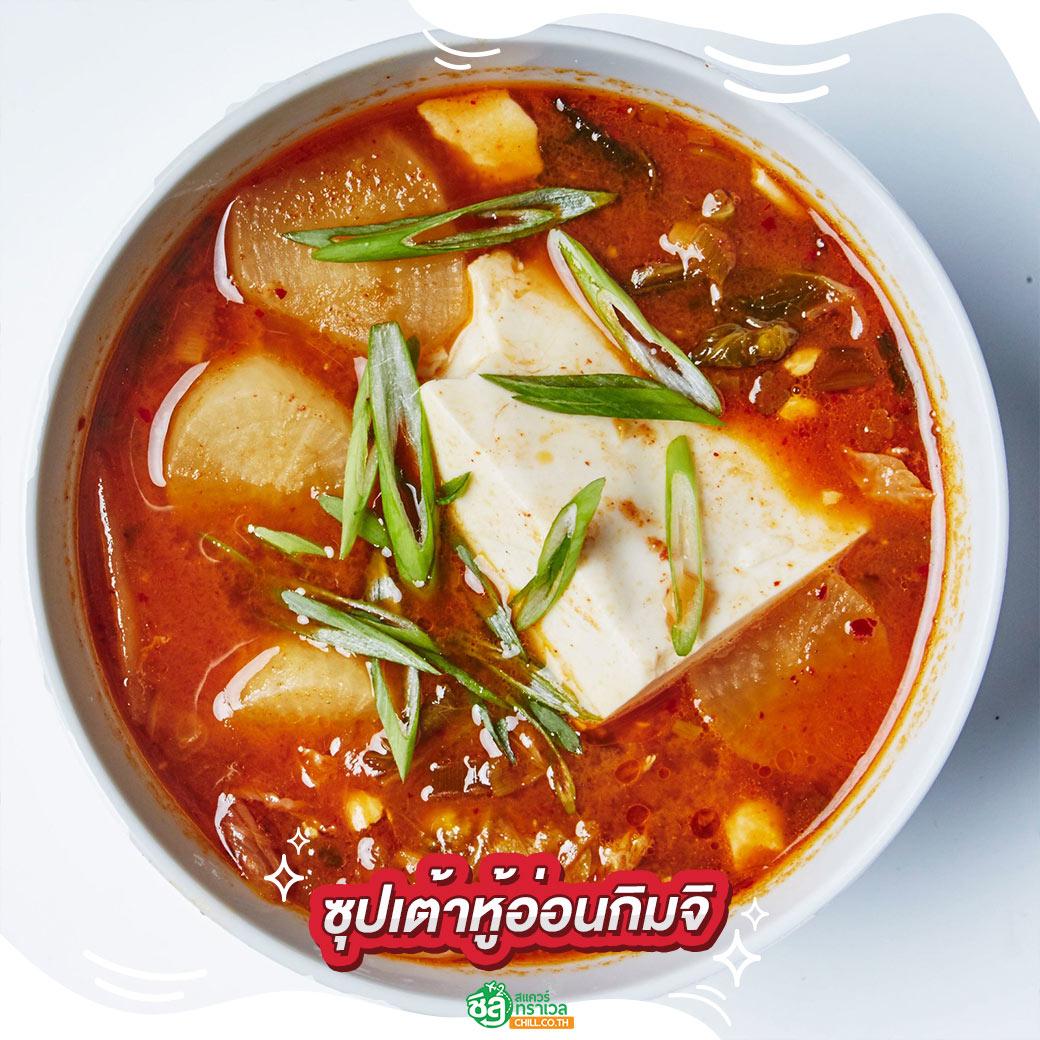 ซุปเต้าหู้อ่อนกิมจิ