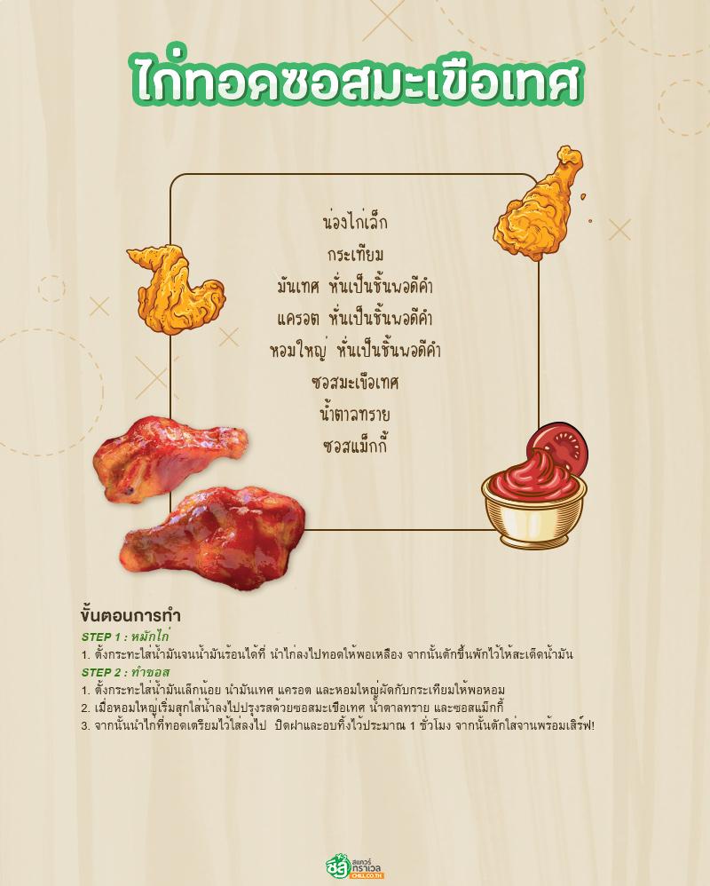ไก่ทอดซอสมะเขือเทศ