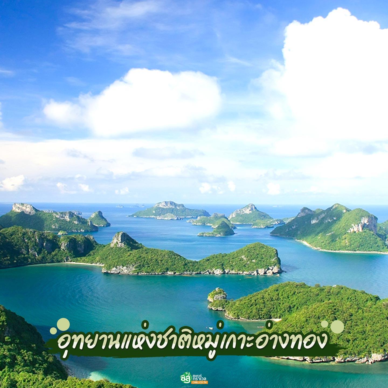 อุทยานแห่งชาติหมู่เกาะอ่างทอง